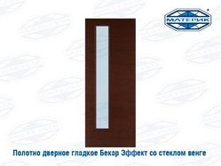 Полотно дверное ЭФФЕКТ гладкое со стеклом венге 900х2000мм