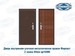 Дверь металлическая правая 80мм 860х2050мм 2 замка арт58ВК