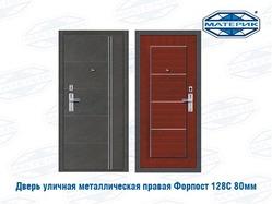 Дверь металлическая правая 80мм проем-860х2050мм арт128С